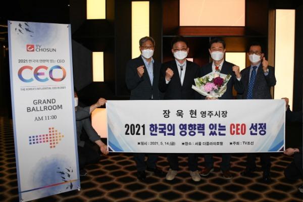 영주 1-장욱현 영주시장, '2021 한국의 영향력 있는 CEO' 선정 (2).jpg