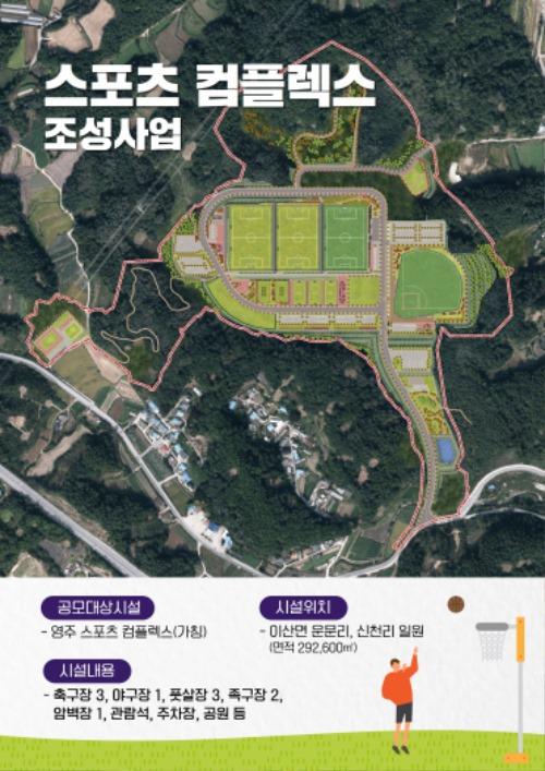 영주 3-영주시, 스포츠 컴플렉스(가칭 생활체육공원) 명칭 공모합니다~ (포스터) (2).jpg