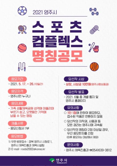 영주 3-영주시, 스포츠 컴플렉스(가칭 생활체육공원) 명칭 공모합니다~ (포스터) (1).jpg