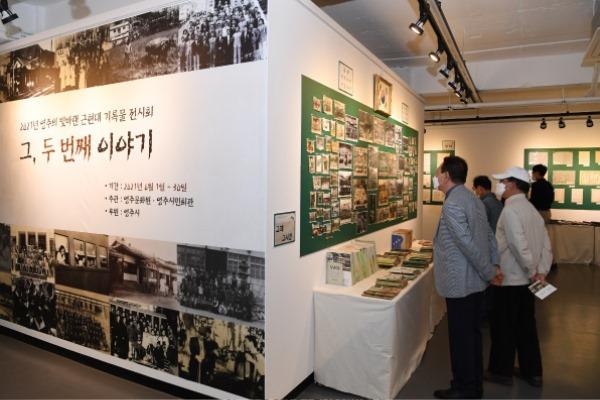 영주 2-'2021년 영주의 빛바랜 근현대 기록물 전시회' 개최 (전시회 모습) (1).JPG