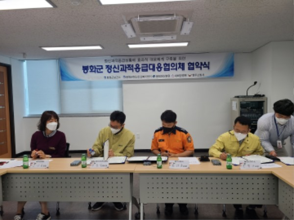 2. 봉화군 정신건강복지센터 응급대응협의체 협약식 (2).jpg