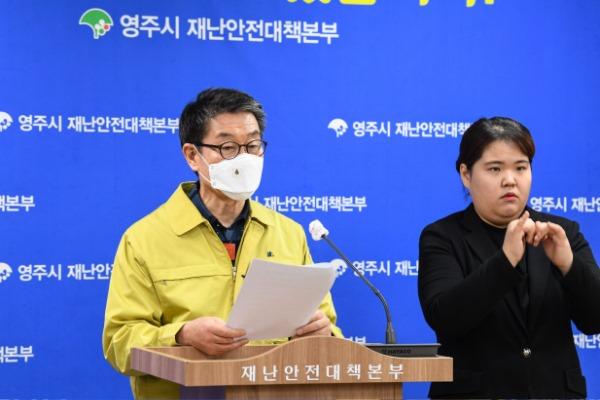 영주 1-'영주시재난안전대책본부 500일'…일상회복 전략 고심 (브리핑하고 있는 장욱현 영주시장).JPG