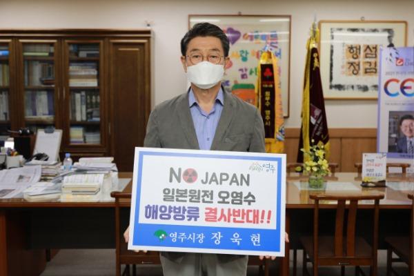 영주 2-장욱현 영주시장, 일본 후쿠시마 원전 오염수 방류 철회 촉구 챌린지 동참.JPG
