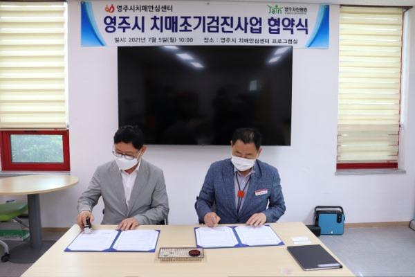영주 3-영주시 치매안심센터, 치매조기검진 협약병원 확대 (협약식 모습) (1).JPG