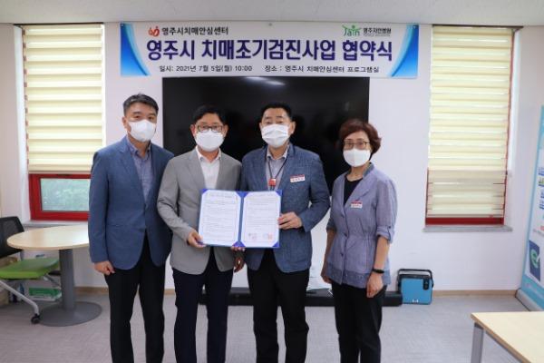 영주 3-영주시 치매안심센터, 치매조기검진 협약병원 확대 (협약식 모습) (2).JPG