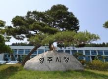 [영주]지방세 고지서 QR코드로 시정홍보