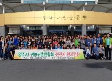 [영주]귀농귀촌인 역량강화로 귀농 활력