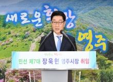 [영주]민선 제7대 '장욱현 영주시장' 취임