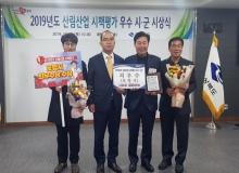 [영주]경북도 지적행정 업무평가 '최우수 기관' 선정
