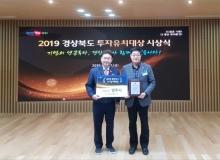 [영주]경상북도 투자유치대상 3관왕 차지