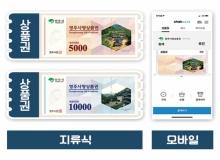 [영주]영주사랑 상품권 10% 특별할인 12월 말까지 연장!