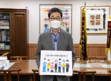 [영주]고맙습니다 필수노동자' 캠페인 동참