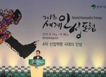 [영주]제2회 세계인성포럼' 개최