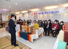 [영주]여성단체협의회, '2020년 홀몸어르신 생신잔치' 개최