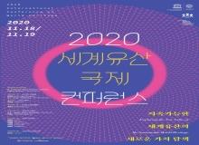 [영주]'세계유산 국제 컨퍼런스' 개최