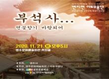 [영주]부석사... 연꽃향기 바람되어' 공연 개최