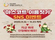 [영주]2021영주세계풍기인삼엑스포' 마스코트 이름짓기 SNS 이벤트 실시