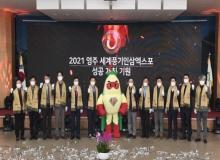 [영주](재)영주세계풍기인삼엑스포 조직위 출범식 개최