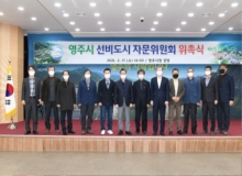 [영주]선비도시 자문위원회 위촉식 개최