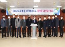 [영주]2021영주세계풍기인삼엑스포, 내년으로 연기