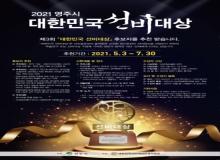 [영주]제3회 대한민국 선비대상 후보자 공개모집