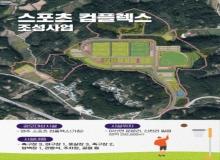 [영주]시민들이 직접 참여하는 생활체육공원 명칭 공모