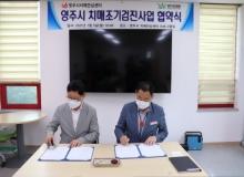 [영주]치매안심센터, 치매조기검진 협약병원 확대