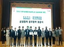 [영주]'2022영주세계풍기인삼엑스포 성공개최'…조직위‧경상북도문화관광공사와 업무협약 체결